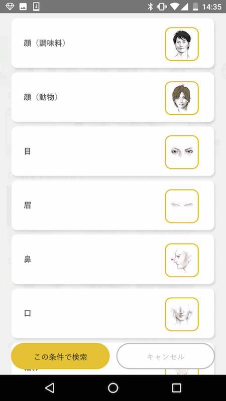 mimi検索条件
