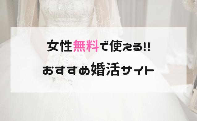女性無料のおすすめ婚活サイト