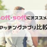 40代50代におすすめのマッチングアプリ・婚活サイト比較