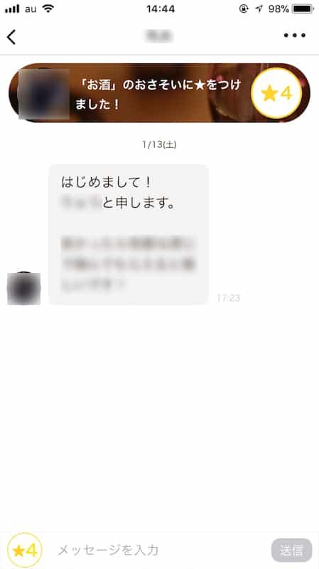 swishメッセージ