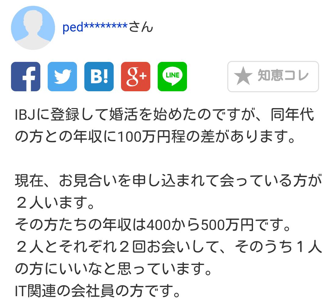 IBJに登録して婚活を始めたのですが、同年代の方との年収に100万円程の差があります。現在、お見合いを申し込まれて会っている方が2人います。その方たちの年収は400から500万円です。2人とそれぞれ2回お会いして、そのうち1人の方にいいなと思っています。IT関連の会社員の方です。