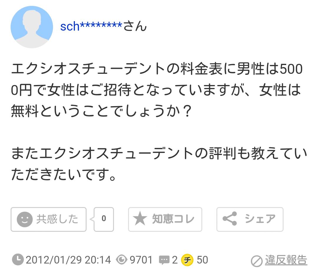 エクシオスチューデントの料金表に男性は5000円で女性はご招待となっていますが、女性は無料ということでしょうか?またエクシオスチューデントの評判も教えていただきたいです。