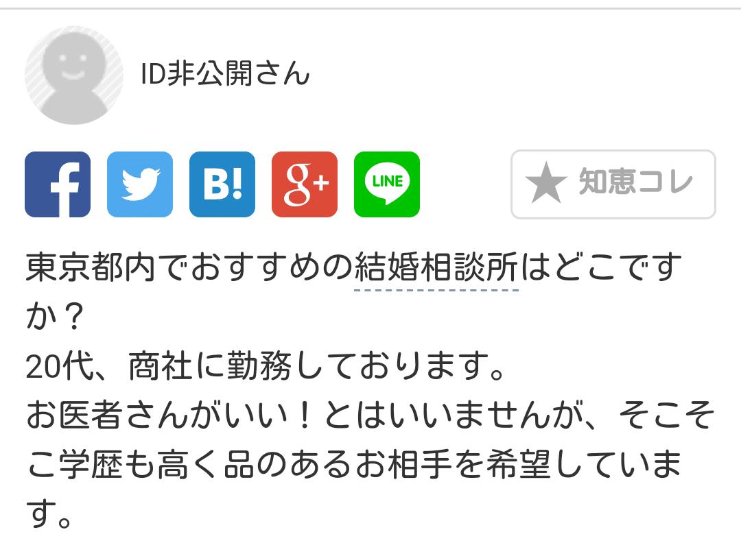 東京都内でおすすめの結婚相談所はどこですか?20代、商社に勤務しております。お医者さんがいい!とはいいませんが、そこそこ学歴も高く品のあるお相手を希望しています。