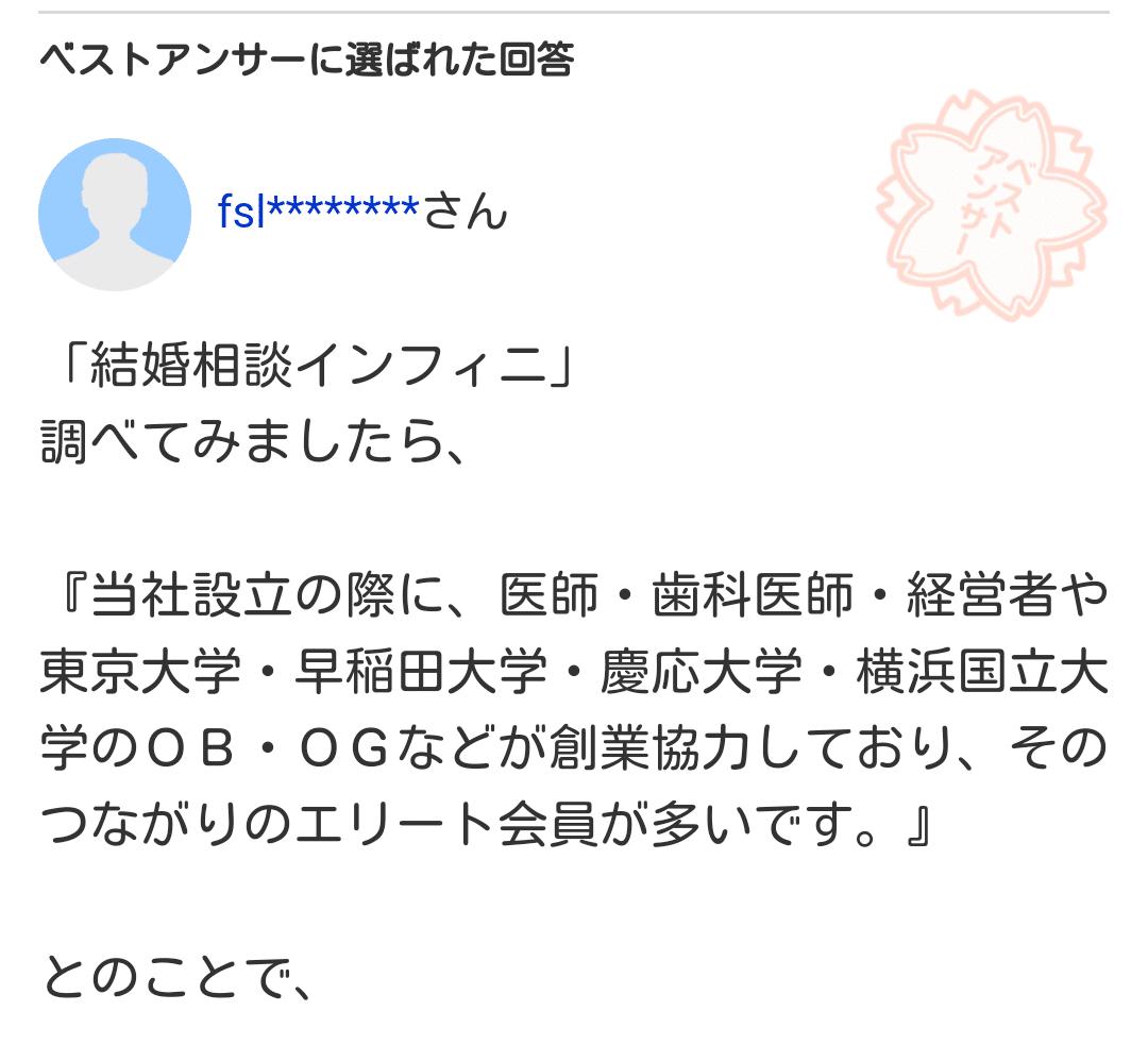調べてみましたら、『当社設立の際に、医師・歯科医師・経営者や東京大学・早稲田大学・慶応大学・横浜国立大学のOB・OGなどが創業協力しており、そのつながりのエリート会員が多いです。』とのことで、
